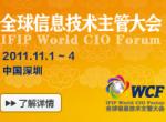 全球信息技术主管大会WCF2011