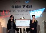 亨得利集团携手SAP 实施信息化战略转型
