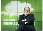 定义中国云计算的七家创业公司