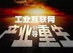 产业互联网时代,中国能否实现超越美德工业强国