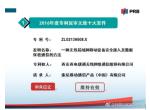 盘点2016年十大本土专利复审无效案,苹果索尼都输给了这家中国公司