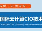 大咖云集——中国国际云计算CIO技术峰会将于9月召开