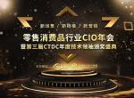 数智科技饕餮盛宴-2019零售消费品行业CIO年会暨颁奖盛典