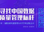 """2020第二届""""数据质量管理""""标杆奖项征集正式启动,助力中国数据质量技术发展"""
