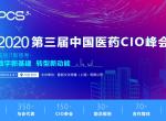 PCS2020 第三届中国医药CIO峰会正式启动