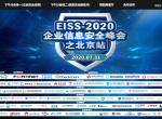 完美落幕-EISS-2020企业信息安全峰会之北京站(线上) 7月31日成功举办