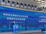 齐向东:制定自主网络安全体系框架的国家标准迫在眉睫