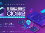 2021第四届中国银行CIO峰会