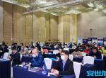 第二届AFSS-亚太金融安全峰会最终议程确定