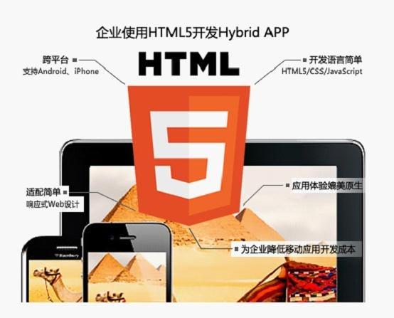 企业使用HTML5 开发hybrid app
