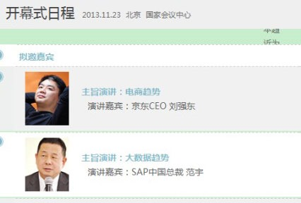 范宇 SAP中国区总裁