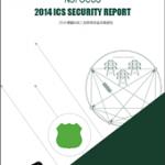 2014_绿盟科技工控系统安全报告