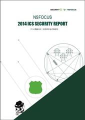2014年工控系统安全态势报告封面
