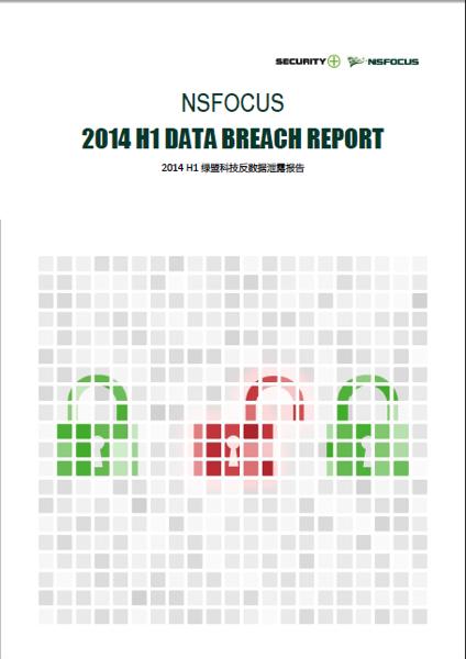 绿盟科技2014数据泄露报告