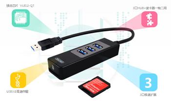 USB3.0 HUB 优越者