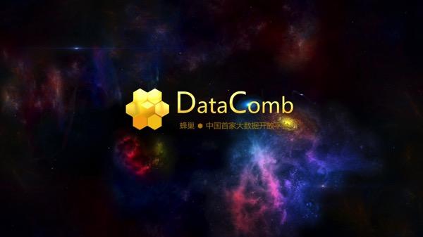星图数据-蜂巢-datacomb-大数据开放平台
