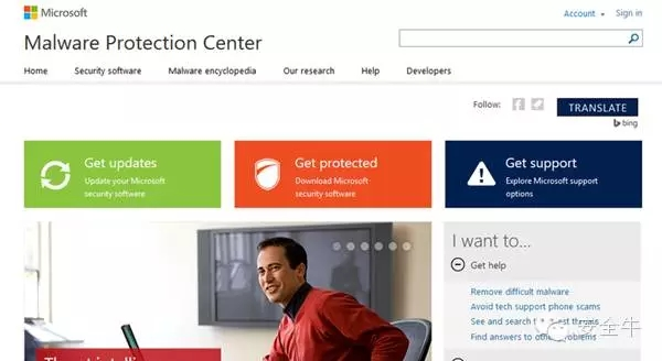 微软恶意软件保护中心