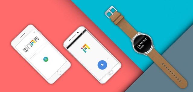 mobvoi_出门问问 androidwear 谷歌