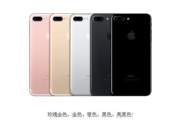 iphone7 5种配色