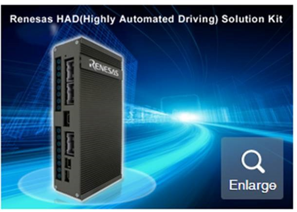瑞萨电子HAD高度自动驾驶汽车解决方案