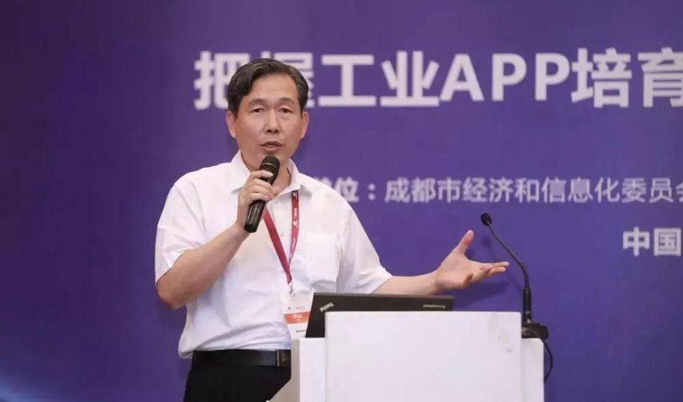 赵敏 工业APP——工业软件的新形态