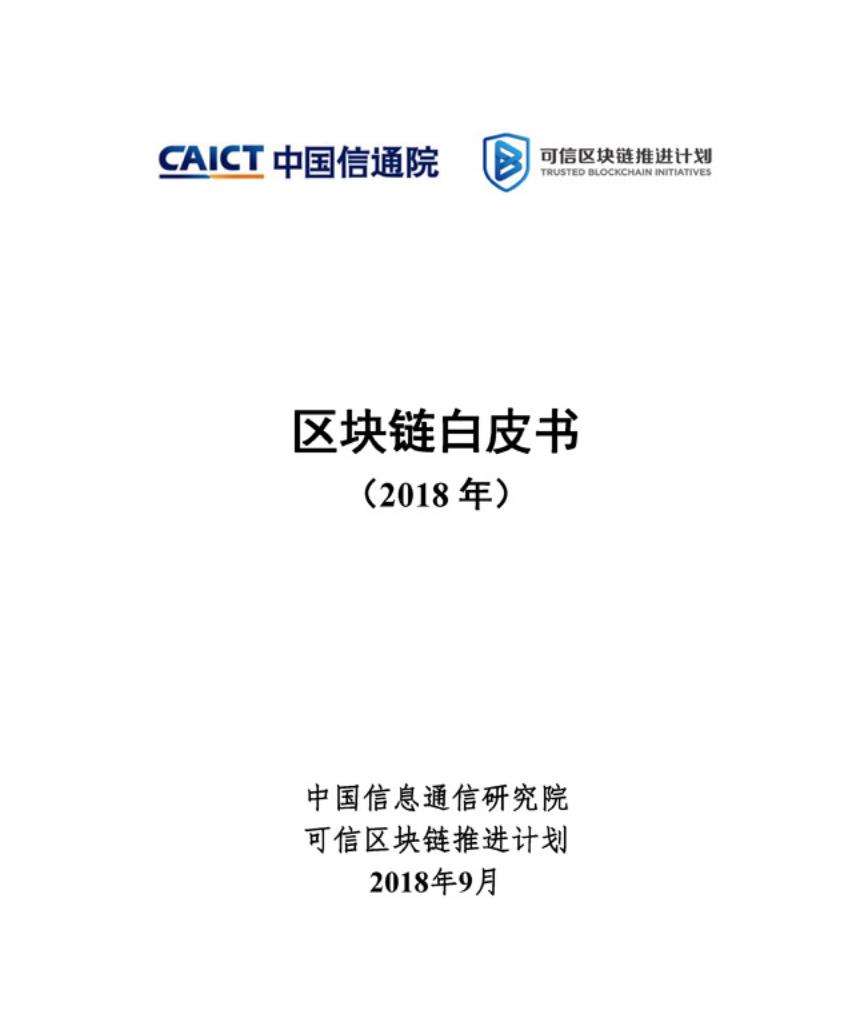 中国信通院区块链白皮书