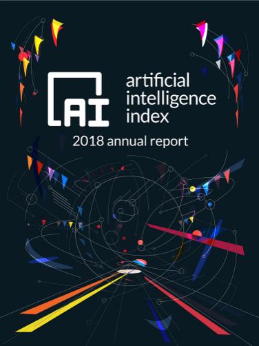 2018年人工智能指数报告